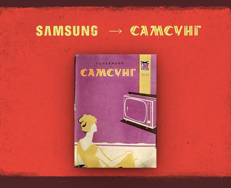 USSR-styled-Modern-Brands-02