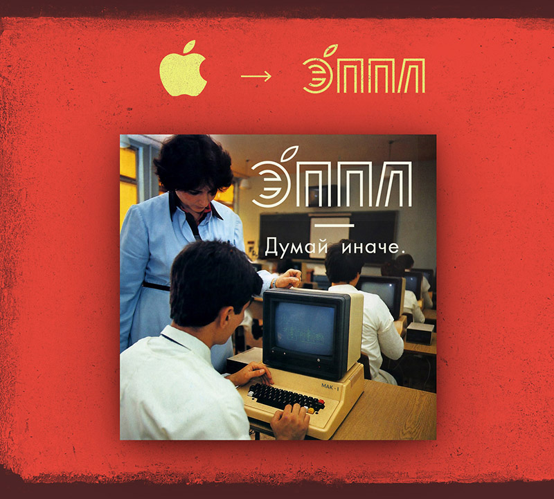 USSR-styled-Modern-Brands-05